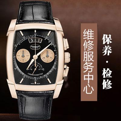 全球最大的单一手表品牌-如何修理帕玛强尼(图)